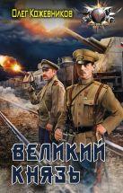 Кожевников О.А. - Великий князь' обложка книги
