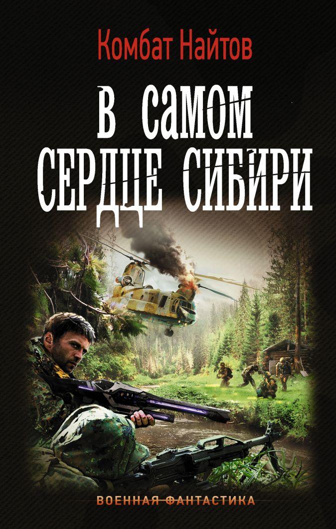 Комбат Найтов - В самом сердце Сибири обложка книги