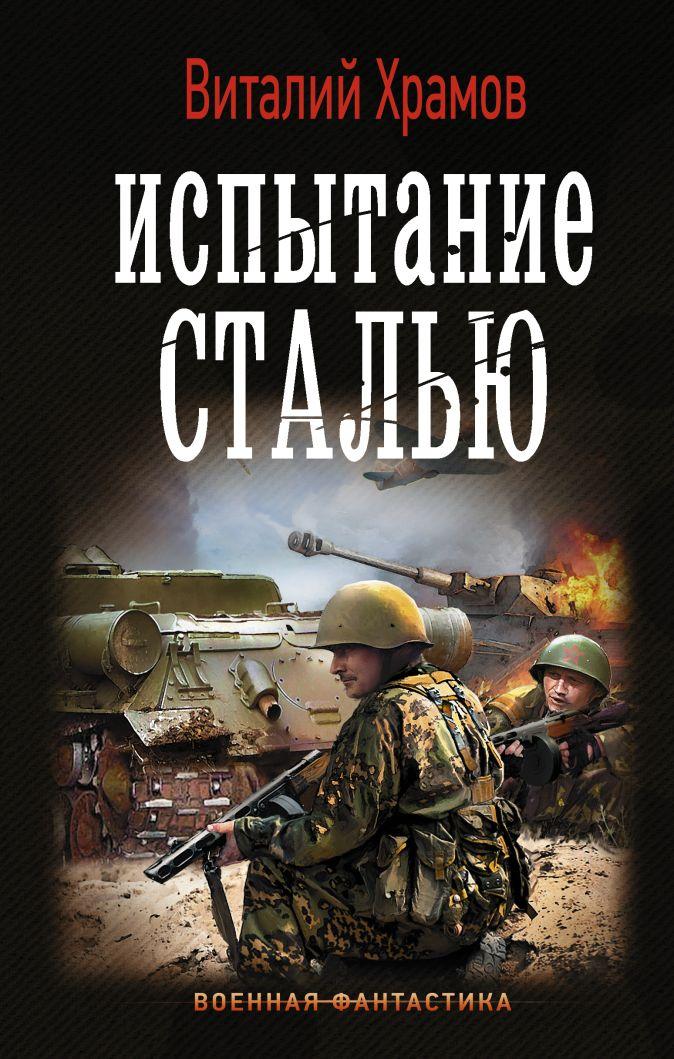 Виталий Храмов - Испытание сталью обложка книги