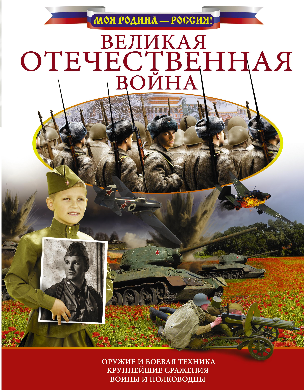 . Великая Отечественная война