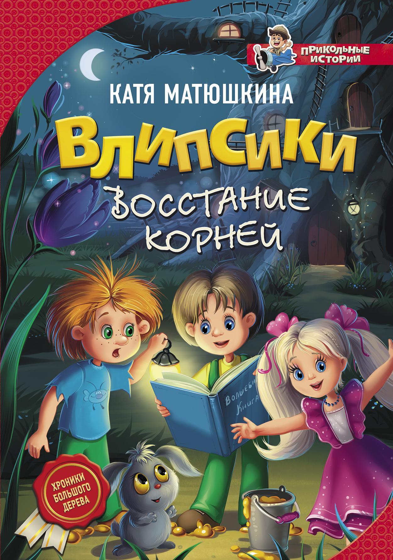 Матюшкина К. Влипсики. Восстание корней тюк тюк кулачок 2 4 года