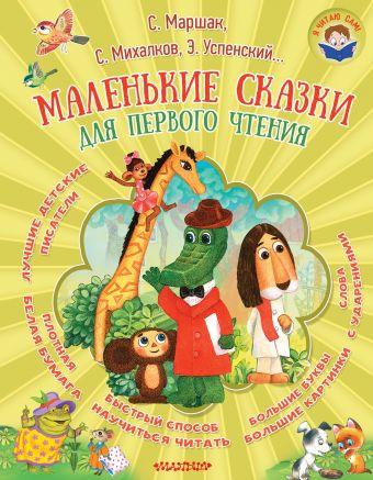 Маленькие сказки для первого чтения Михалков С.В.,Маршак С.Я., Остер Г.Б., Сутеев В.Г.
