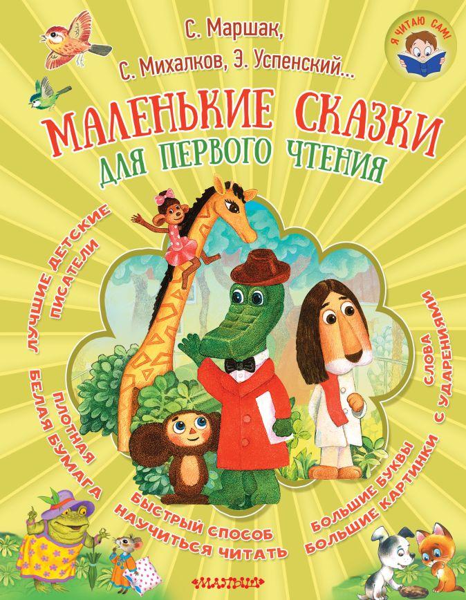 Маршак С.Я., Михалков С.В., Остер Г.Б., Сутеев В.Г. - Маленькие сказки для первого чтения обложка книги