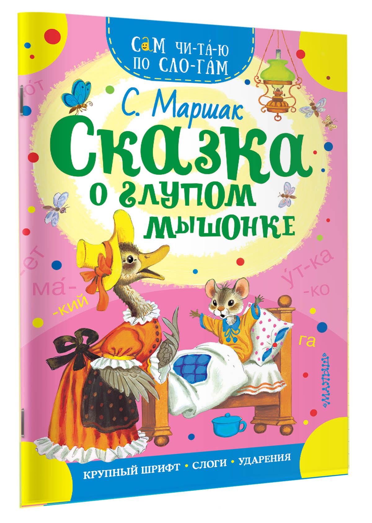Сказка о глупом мышонке ( Маршак Самуил Яковлевич  )