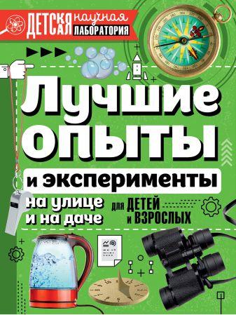К. Аниашвили, Л. Вайткене, М. Талер - Лучшие опыты и эксперименты на улице и на даче для детей и взрослых обложка книги