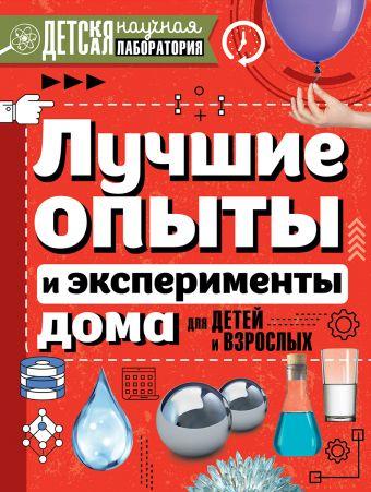 Лучшие опыты и эксперименты дома для детей и взрослых К. Аниашвили, Л. Вайткене, М. Талер