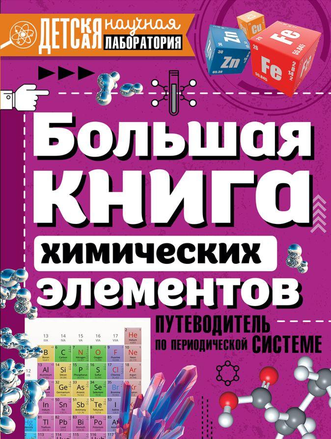 А. Спектор - Большая книга химических элементов. Путеводитель по периодической таблице обложка книги