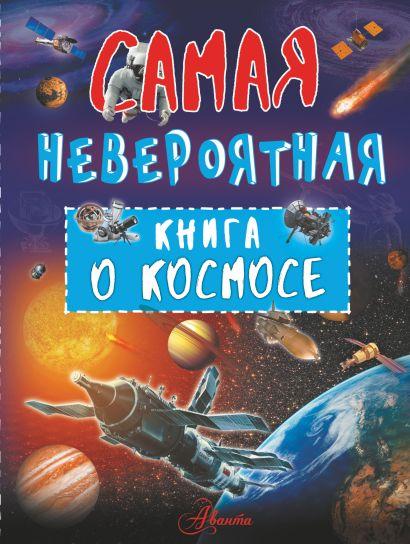 Невероятная книга о космосе - фото 1