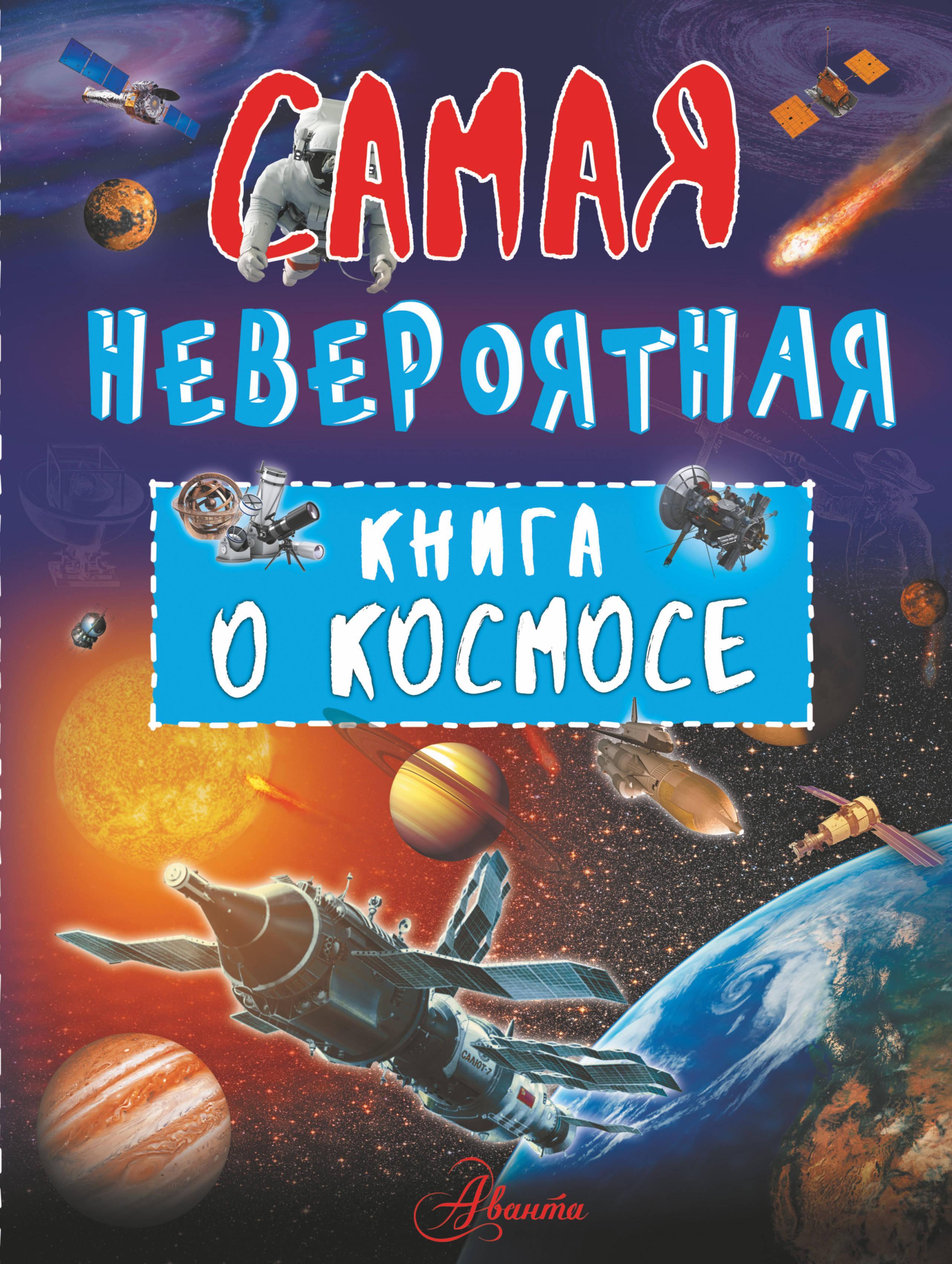 В. Ликсо Невероятная книга о космосе ликсо в невероятная книга о космосе