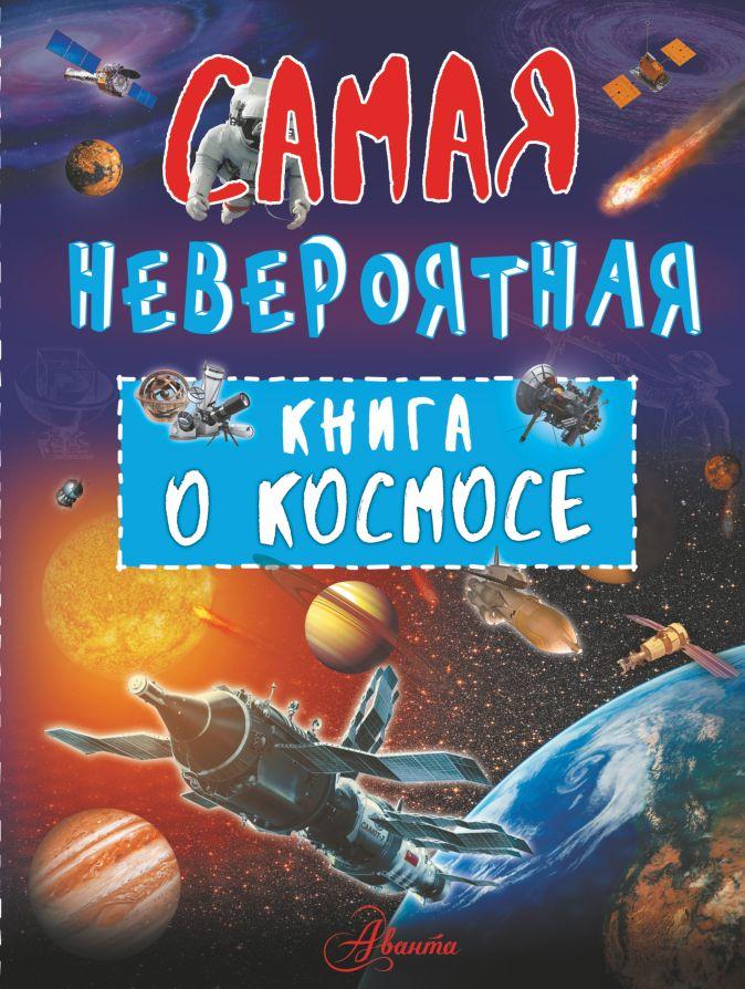 Невероятная книга о космосе В. Ликсо