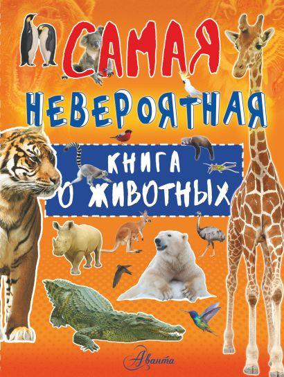 Невероятная книга о животных - фото 1