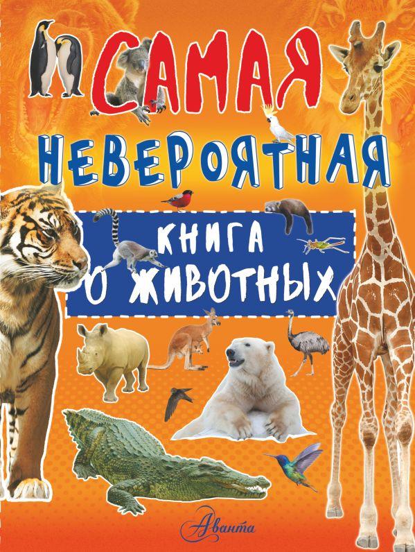Вайткене Любовь Дмитриевна Невероятная книга о животных