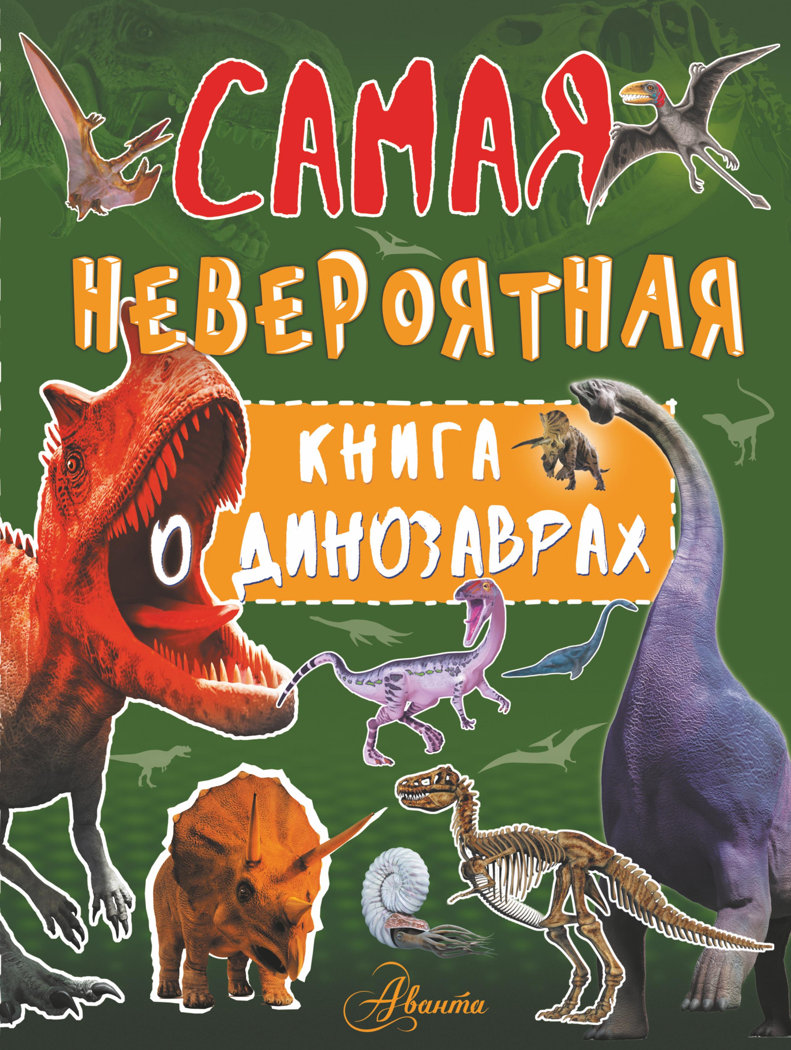 Невероятная книга о динозаврах ( Барановская Ирина Геннадьевна  )