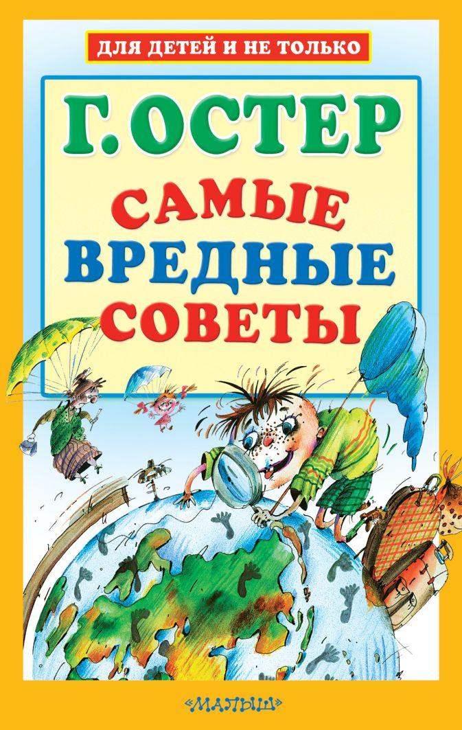 Остер Г.Б. - Самые вредные советы обложка книги