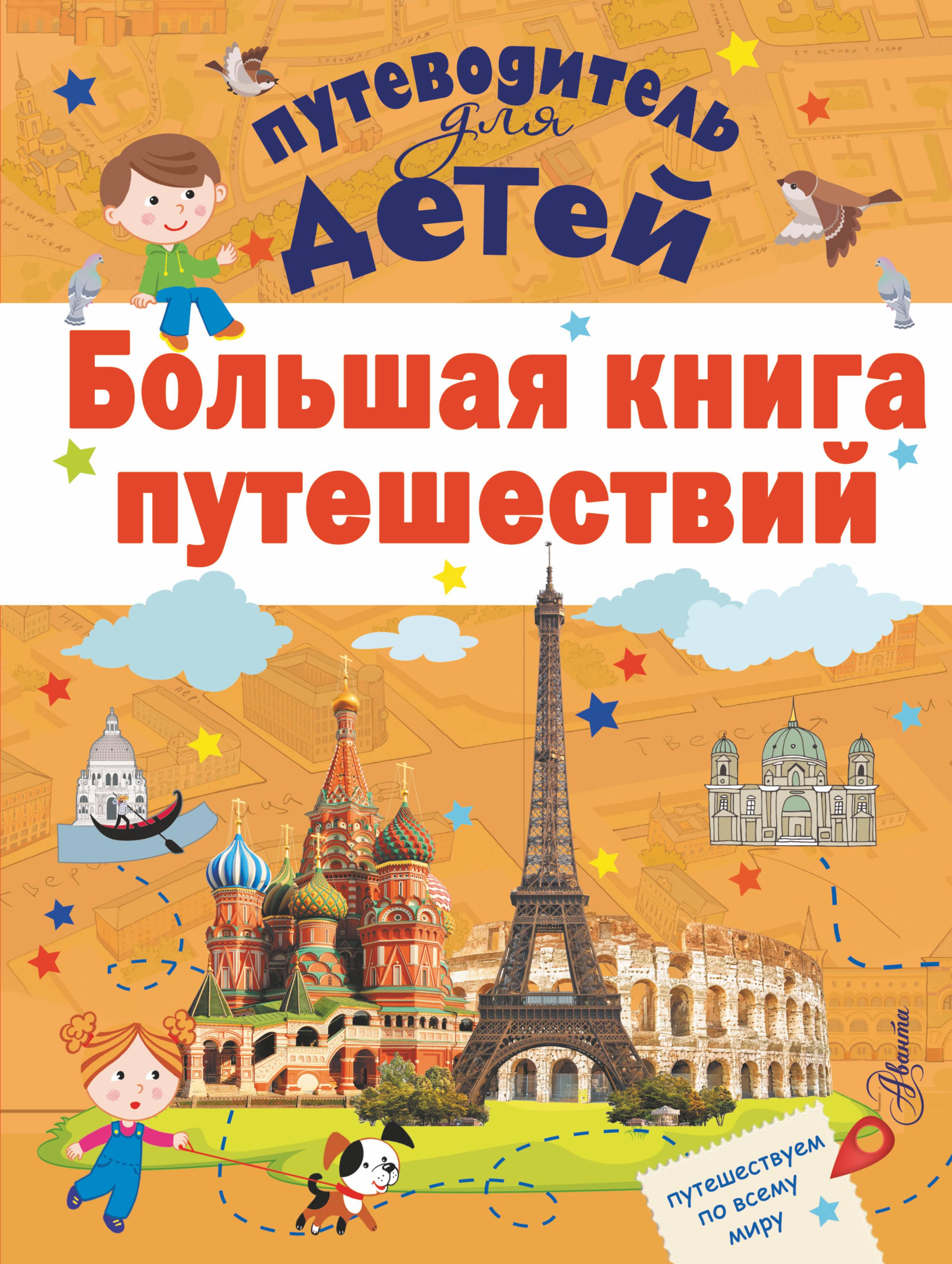 А. Мерников , Л. Бросалина, Д. Кошевар Большая книга путешествий