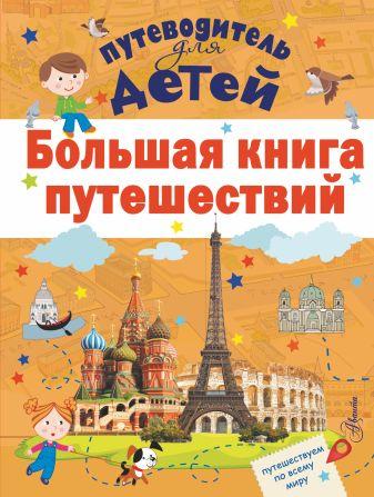 А. Мерников , Л. Бросалина, Д. Кошевар - Большая книга путешествий обложка книги