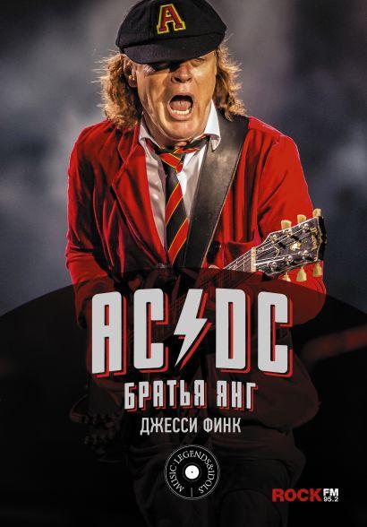 AC/DC : братья Янг - фото 1