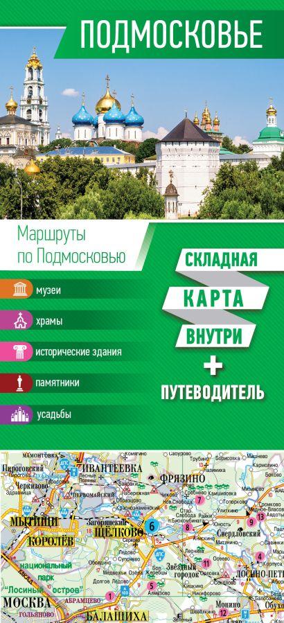 Подмосковье. Карта+путеводитель - фото 1