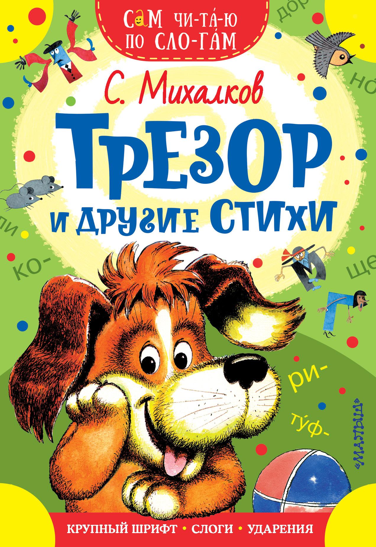 Трезор и другие стихи ( Михалков С.В.  )