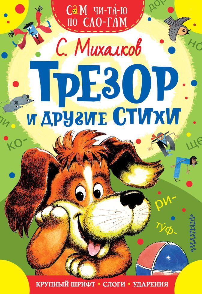 Михалков С.В. - Трезор и другие стихи обложка книги