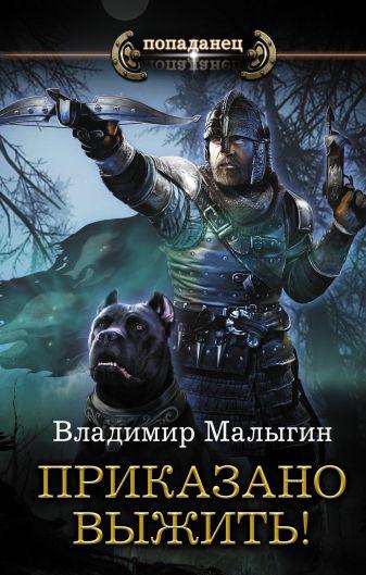 Владимир Малыгин - Приказано выжить! обложка книги