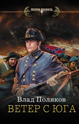 Влад Поляков - Ветер с Юга обложка книги