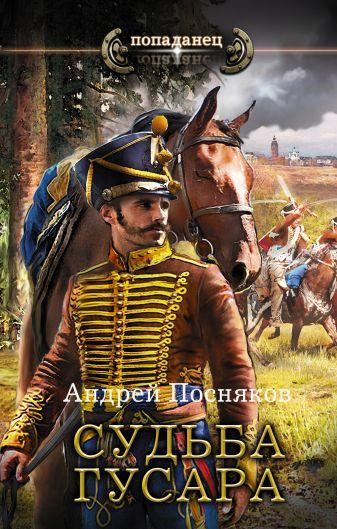 Андрей Посняков - Судьба гусара обложка книги