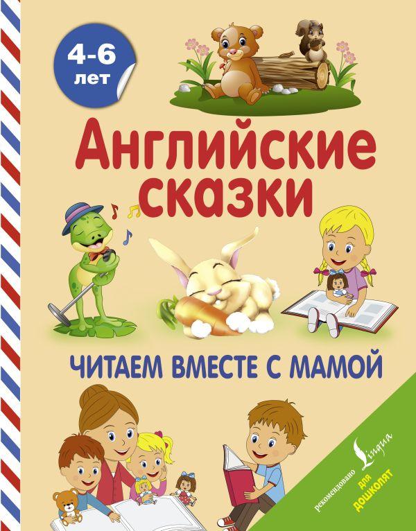 Английские сказки. Читаем вместе с мамой Селянцева Н.В.