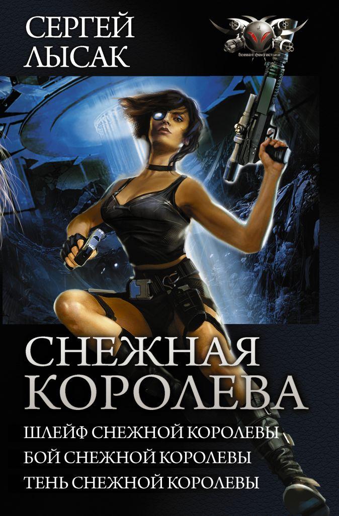 Сергей Лысак - Снежная королева обложка книги