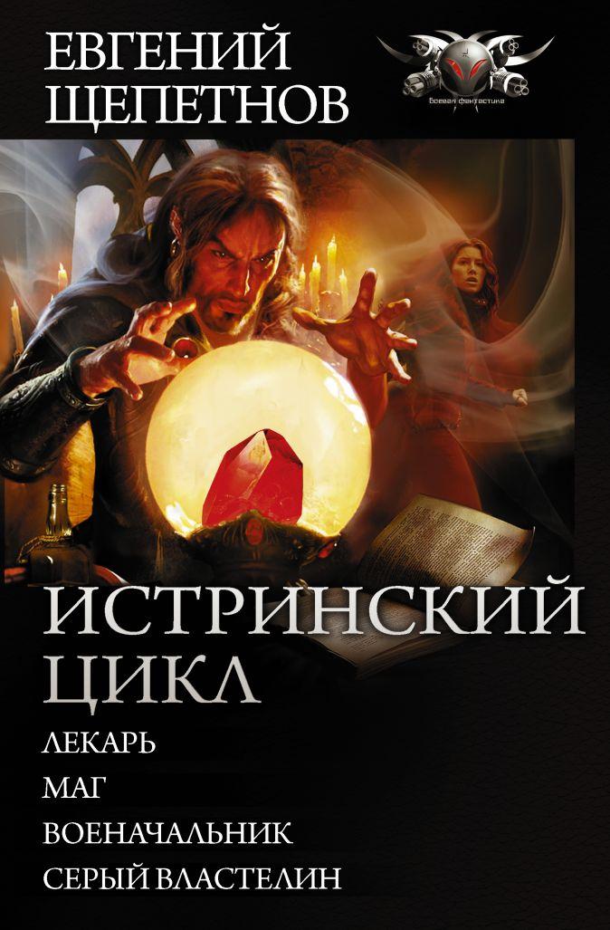 Евгений Щепетнов - Истринский цикл обложка книги