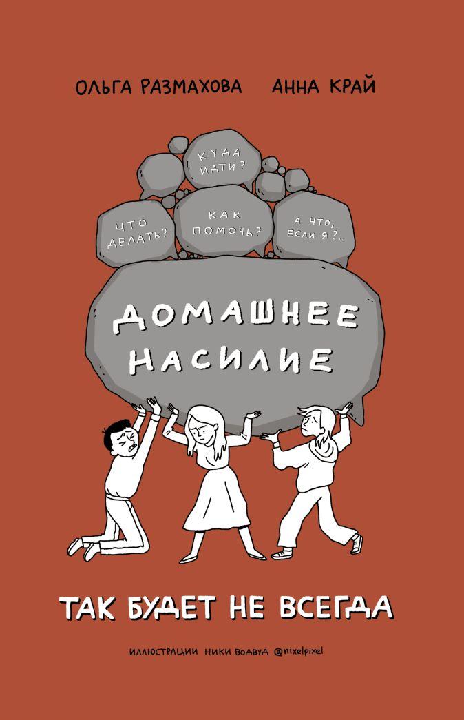 Размахова Ольга, Край Анна - Так будет не всегда. Домашнее насилие обложка книги