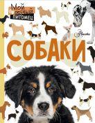 Анна Крылова - Собаки' обложка книги