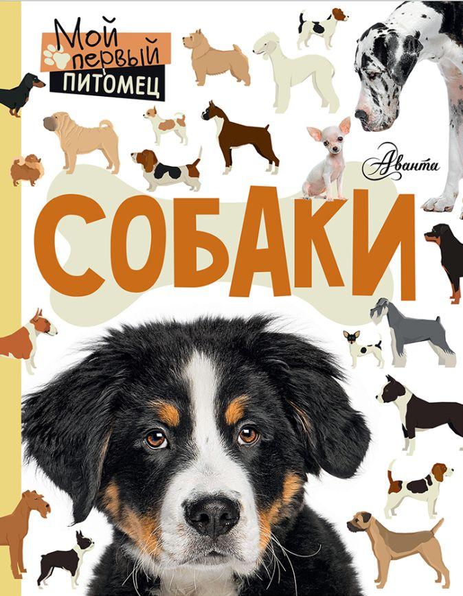 Собаки Анна Крылова