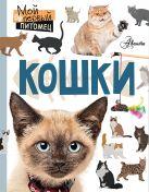 Лагоша М.А. - Кошки' обложка книги