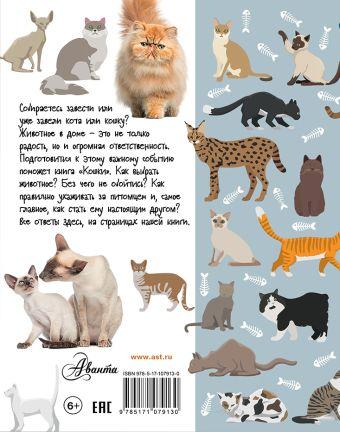 Кошки Мария Лагоша