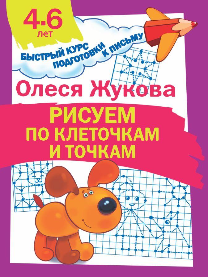 Олеся Жукова - Рисуем по клеточкам и точкам обложка книги