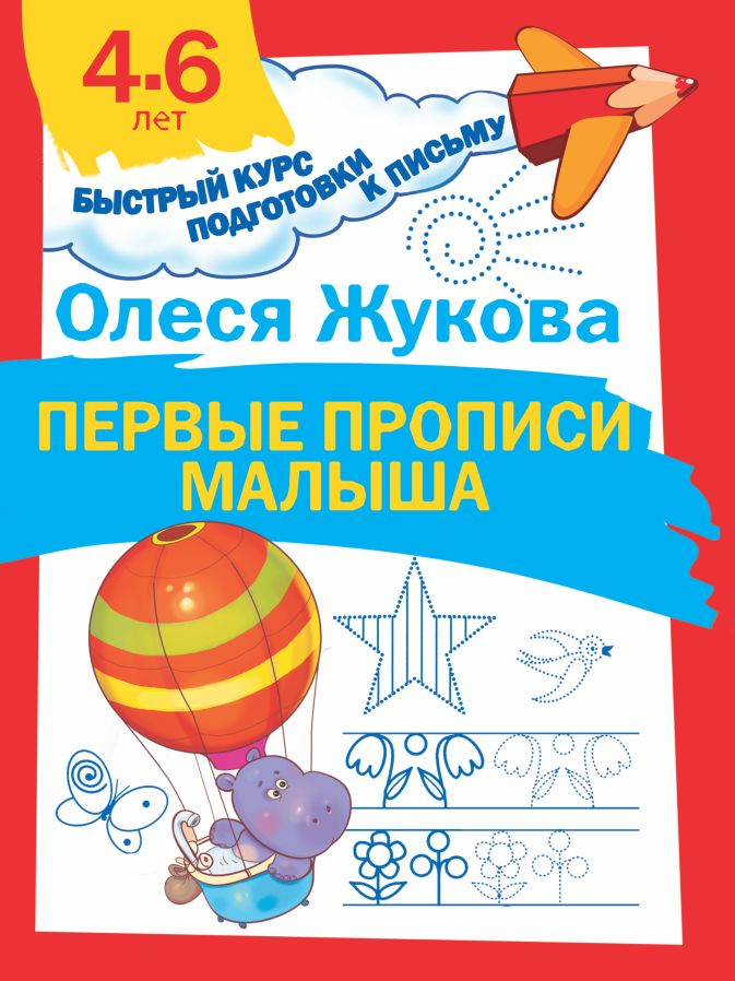 Олеся Жукова - Первые прописи малыша обложка книги