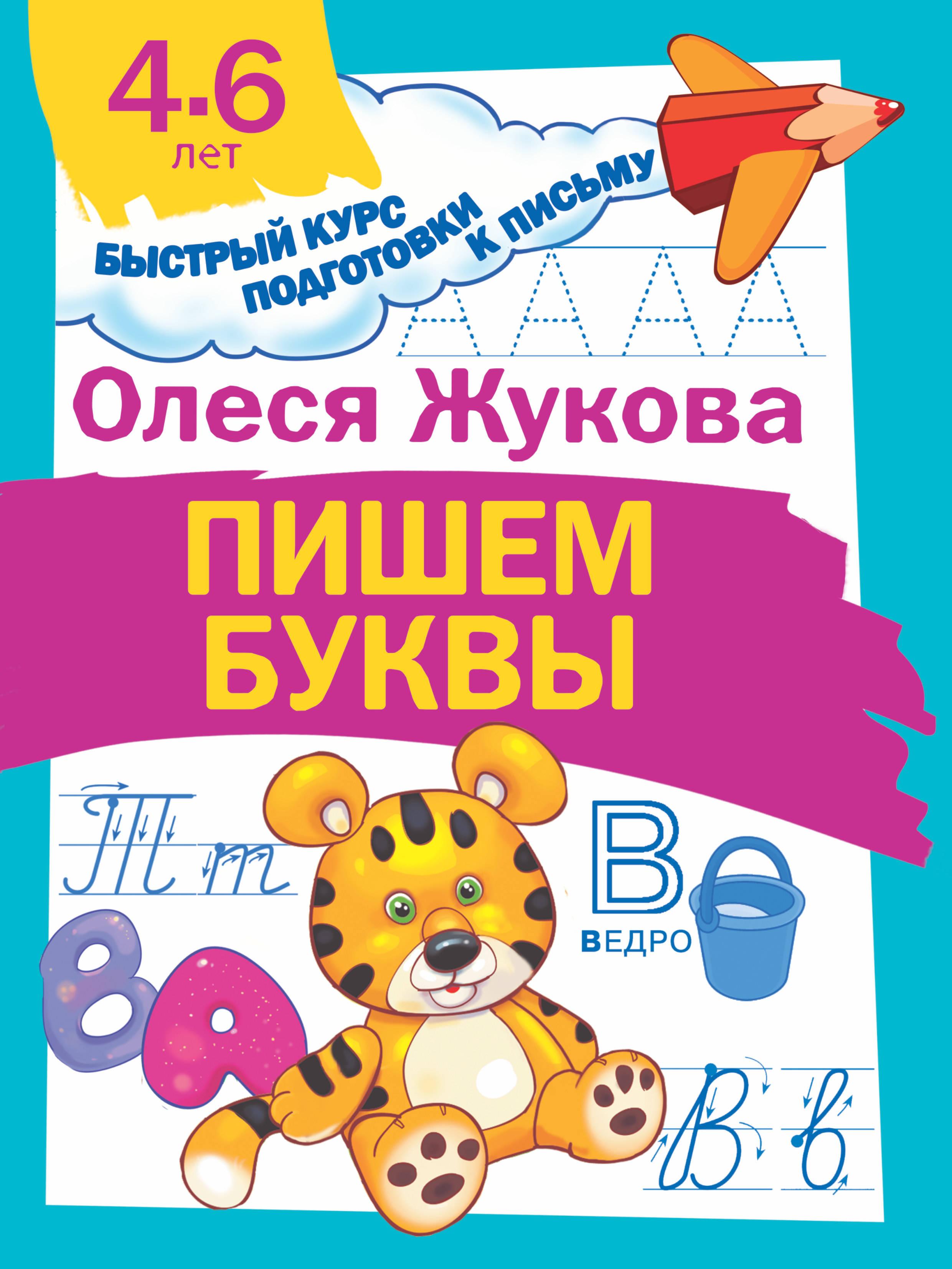 Олеся Жукова Пишем буквы герасимова а пишем буквы 5