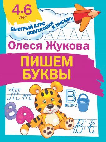Пишем буквы Олеся Жукова