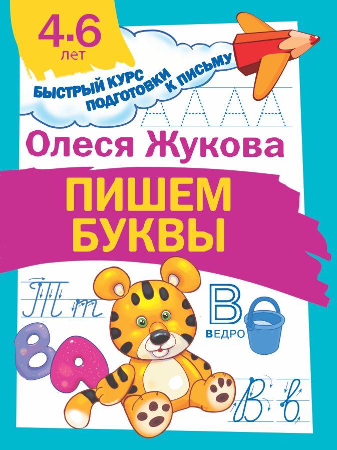 Олеся Жукова - Пишем буквы обложка книги
