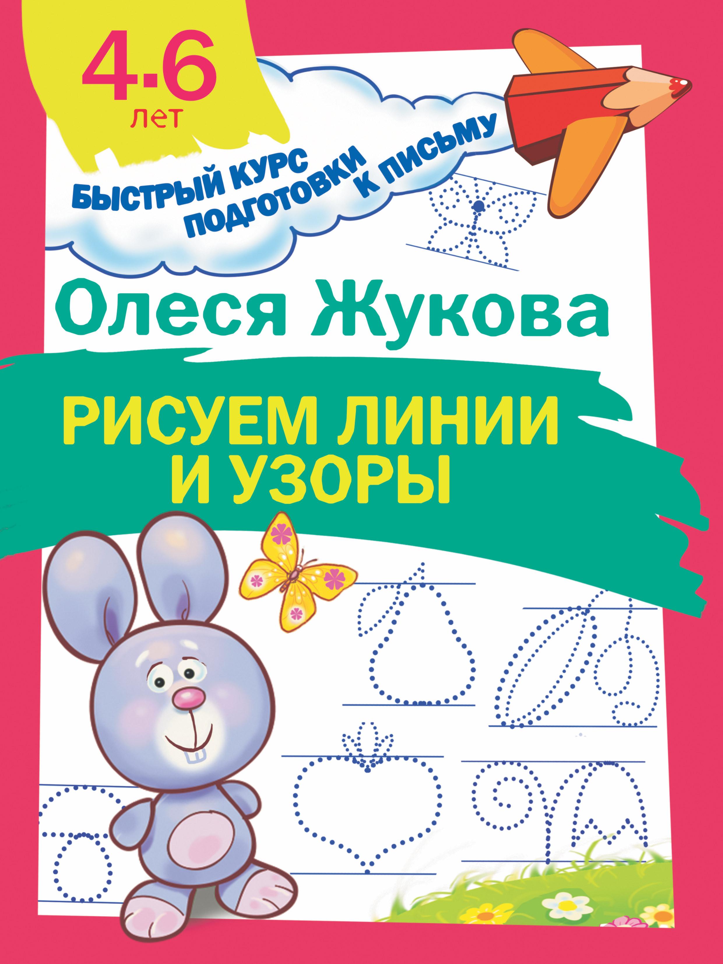 Жукова О.С. Рисуем линии и узоры