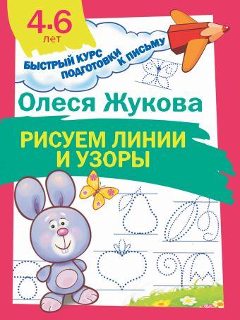 Рисуем линии и узоры Олеся Жукова