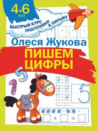 Пишем цифры Олеся Жукова
