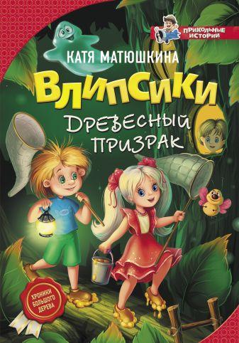 Катя Матюшкина - Влипсики. Древесный призрак обложка книги