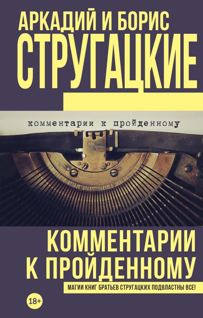 Борис Стругацкий - Комментарии к пройденному обложка книги