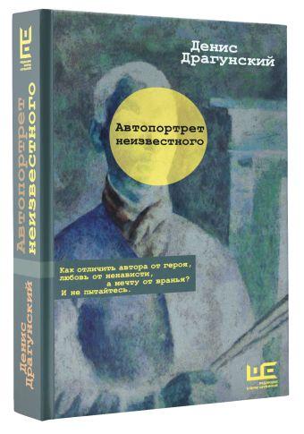 Автопортрет неизвестного Денис Драгунский