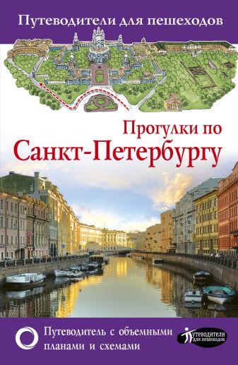 Сергей Бабушкин - Прогулки по Санкт-Петербургу обложка книги