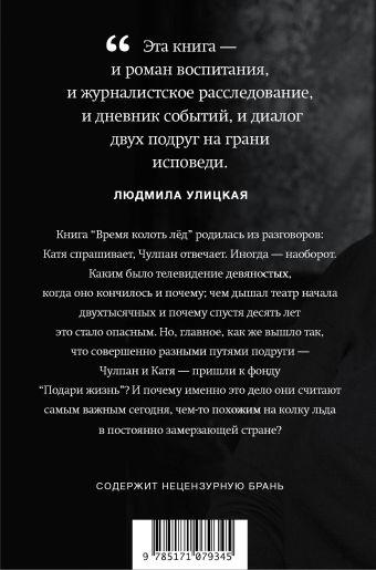 Время колоть лёд Чулпан Хаматова, Катерина Гордеева