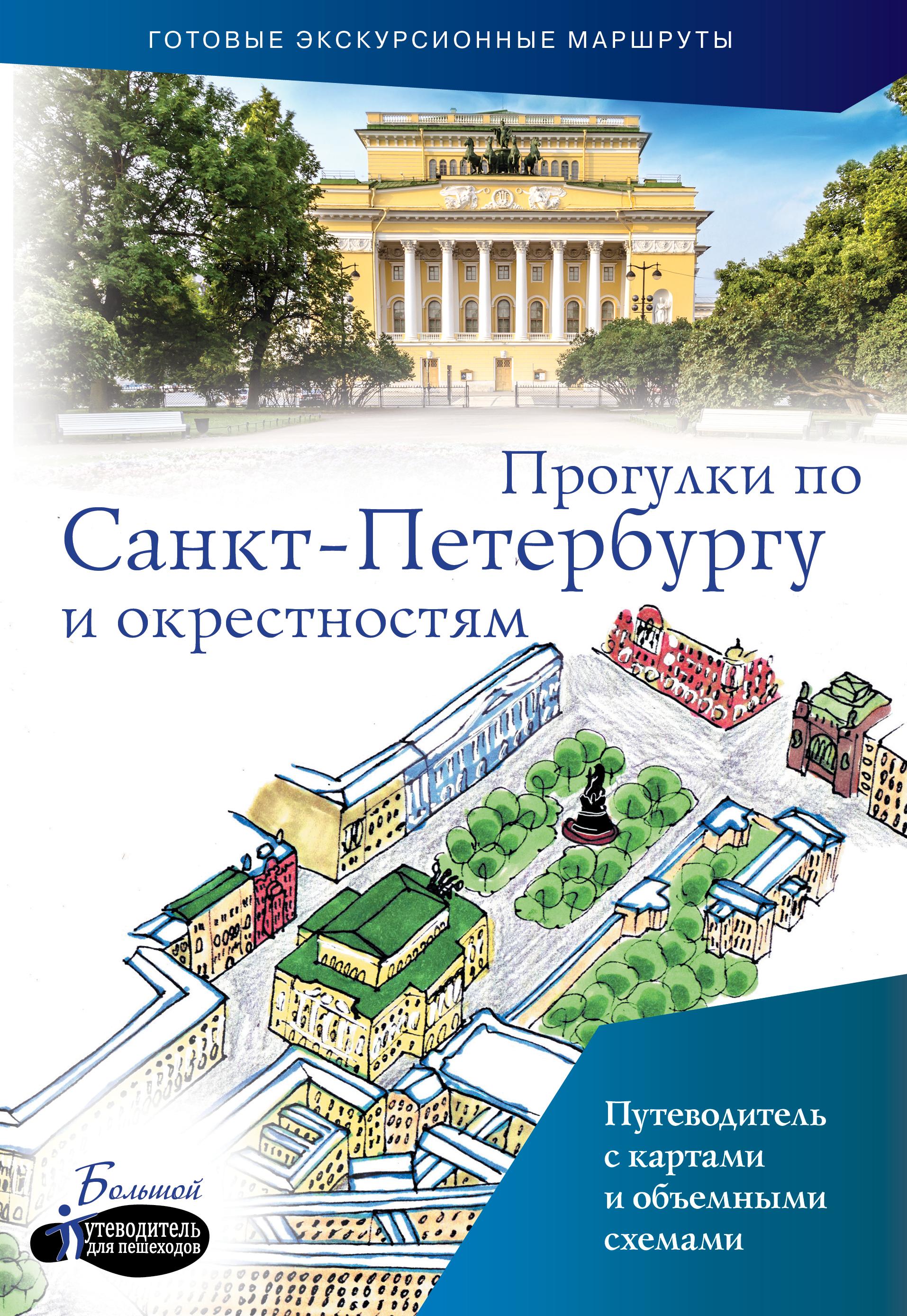 Сергей Бабушкин Прогулки по Санкт-Петербургу и окрестностям сергей валерьевич кирпо на меньшее не согласен