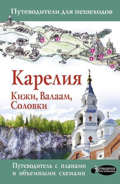 Карелия. Кижи, Валаам, Соловки - фото 1